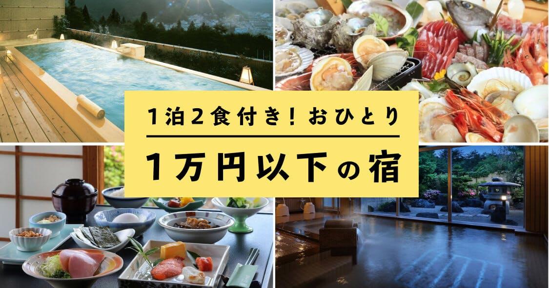 1泊2食付き!おひとりさま1万円以下の宿